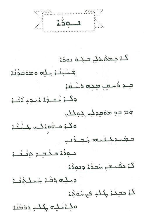 1e1ecade53c69 يذكر ان الاخ سعدون نجيب قد فاز بالجائزة الثانية لفئة الشعر السرياني في  مسابقة شمشا الادبية لعنكاوا كوم لعام 2005