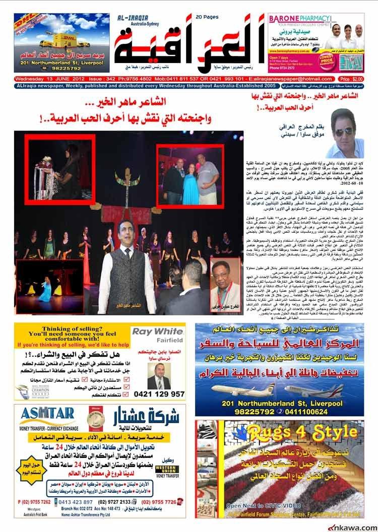 9237a75d4 al-iraqianewspaper@hotmail.com