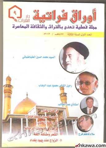 af9eb3d164f99 صدر العدد التاسع للمجلة الفصلية (أوراق فراتية)، وهي بذلك تدخل عامها الثالث  بمقدرة ورصانة علمية باهرة وحققت بذلك نجاحاً ملموساًً في الوسط الثقافي  العراقي ...