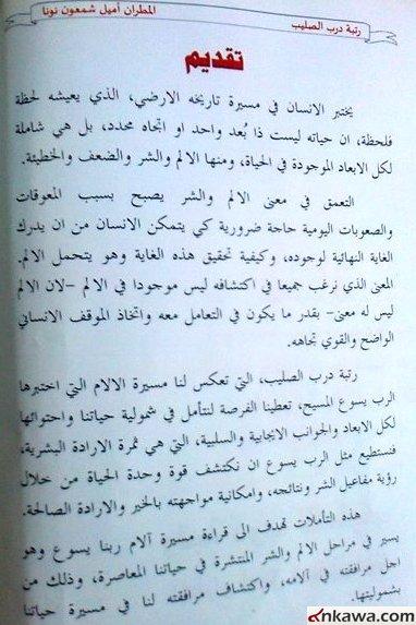 a283a099c4a81 وجاء الكتيب في 64 صفحة من الحجم الكبير تخللتها رسومات توضيحية للرسام محمد  غني. جدير بالذكر، أن الكتيب الحديث هو من منشورات إيبارشية الموصل الكلدانية.