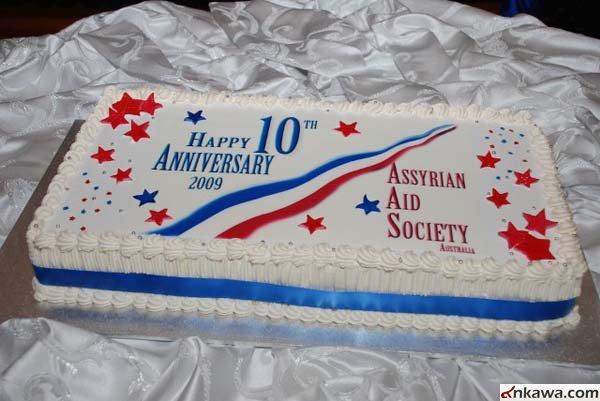 34f93d43d اخبار فنية ثقافية اجتماعية / اللجنة الخيرية الاشورية في استراليا تحتفل  بذكرى تأسيسها العاشرة. «